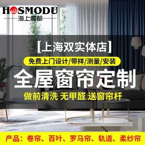 上海窗帘定制全遮光卧室客厅窗帘布全屋定做上门测量安装卷帘百叶