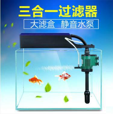 满42.00元可用21元优惠券鱼缸过滤器三合一上过滤盒内置潜水泵水族箱静音增氧泵过滤循环泵