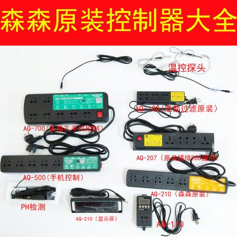 森森控制器AQ-500 700 130 210 220 206 207 摄像头