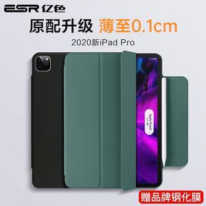领5元券购买亿色ipadpro 2020新款pro11保护套