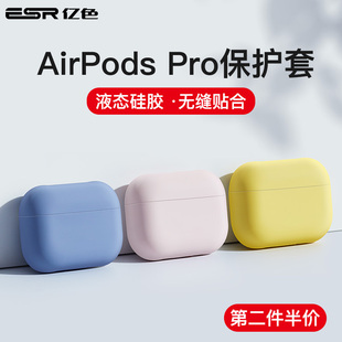 AirPods Pro 保护套Airpodspro壳pro耳机airports盒por防尘ipod三airpodpro液态3硅胶Airpod苹果2代airpords