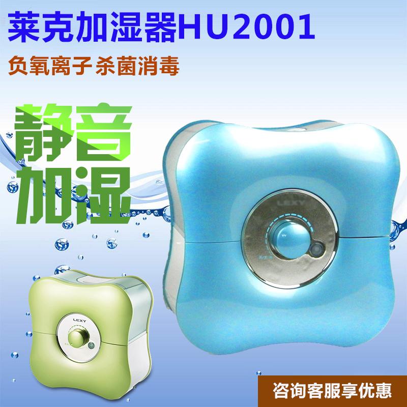 [名品家电专售店加湿器]正品包邮莱克加湿器HU2001家用超月销量0件仅售299元