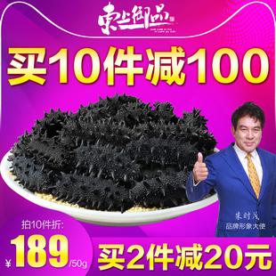 东上御品淡干海参干货野生大连鲜活海渗刺参辽参礼盒50g泡500即食