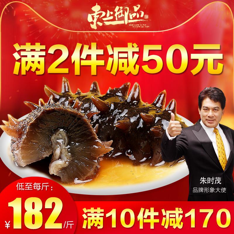 东上御品野生海参即食500g大连鲜活刺参辽特价干货海生礼盒单个装