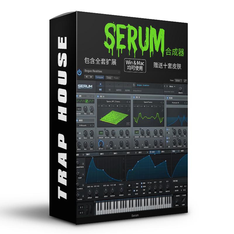 血清合成器Serum中文版Win/Mac带扩展Vst插件FL/Live音源远程安装