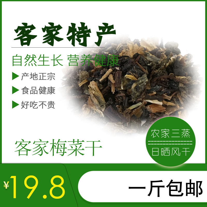 Meicai Ganmei Gancai super grade Meizhou Huizhou Meicai Hakka specialty Meicai minced meat Meicai mustard