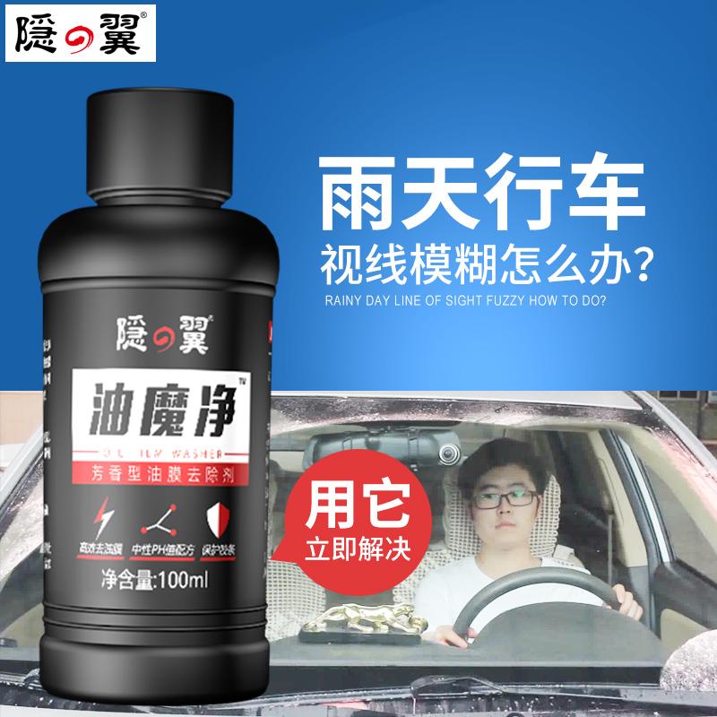 Скрытый крыло автомобиль четыре сезона сконцентрировать стекло масло мембрана агент очистки вода стеклоочиститель хорошо чистый автомобиль стеклоочистители хорошо стеклоочиститель вода жидкость