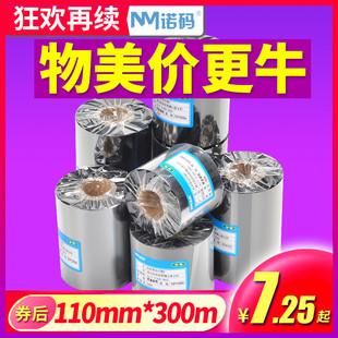 100 腊基 110mmX300m条码 打印机标签纸全树脂热转印色带条卷铜版 不干胶服装 蜡基混合基碳带卷50