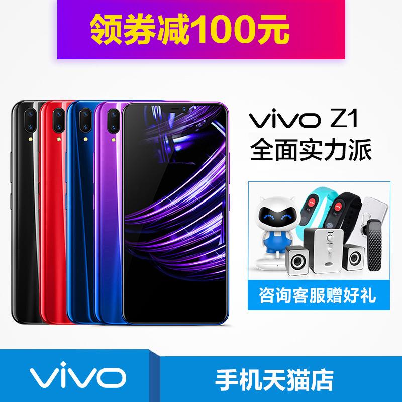 【领券减100】vivo Z1官方手机 vivoz1 vivox21 旗舰店x9 x11 x30 y95 y85 x10 x20 x30 vivoz1i手机 限量版