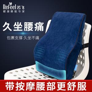 护腰靠垫办公室腰靠枕汽车椅子腰枕靠背垫孕妇座椅腰垫记忆棉腰椎