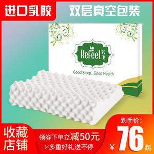 领90元券购买泰国天然乳胶枕头枕芯颈椎枕记忆护颈枕一对装橡胶家用成人单人男