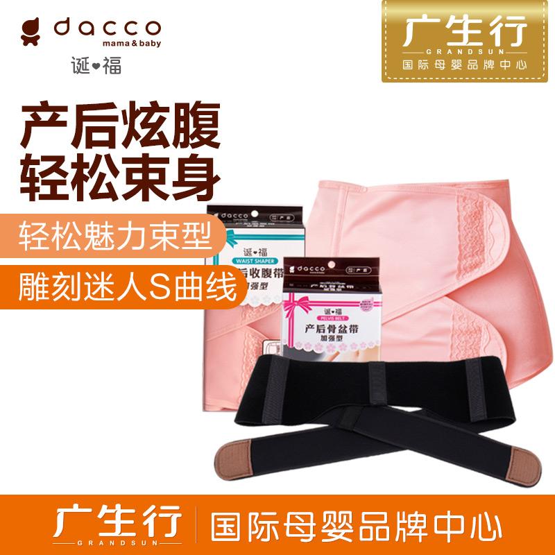 dacco 三洋产后收腹带顺产剖腹产产妇束缚束腰绑腹带夏季月子用品
