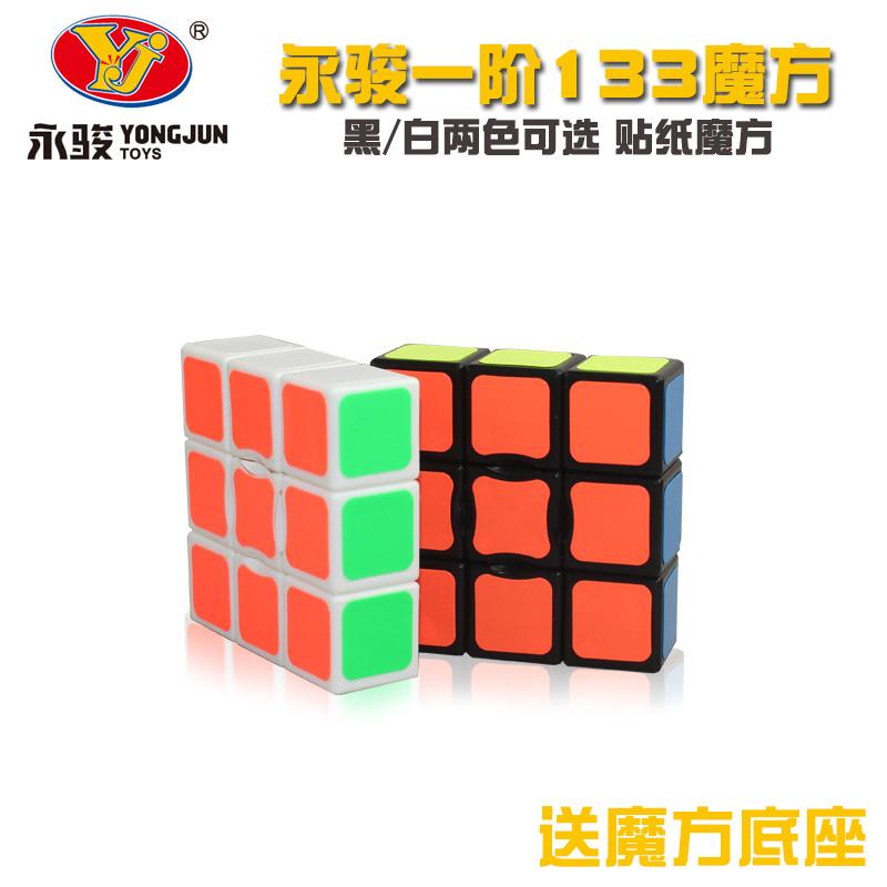 永骏133魔方 YJ一阶魔方1阶单层魔方玩具益智玩具早教益智创意