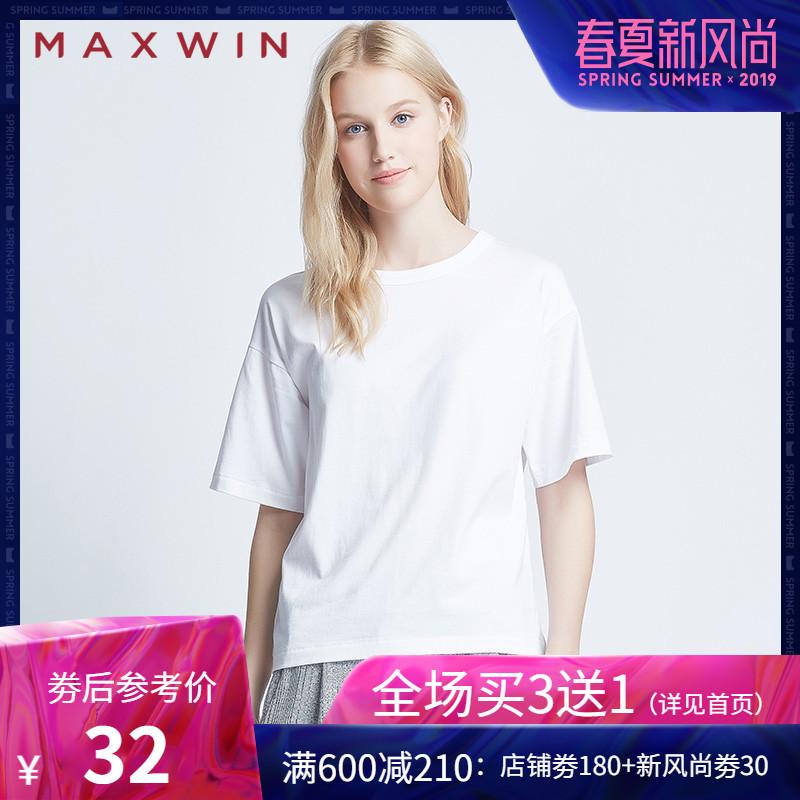 MAXWIN马威夏季女装上衣纯棉纯色短袖女半袖宽松百搭T恤打底衫