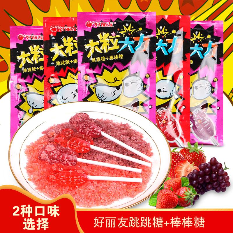好丽友大粒大力跳跳糖棒棒糖16g袋装草莓葡萄味糖果儿童休闲零食