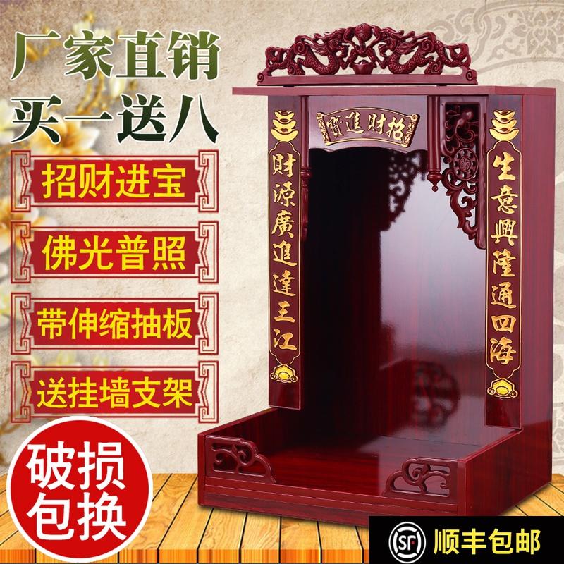 红木色财神爷观音壁挂式吊柜供台