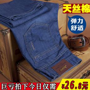 夏季直筒潮牌弹力薄款牛仔裤男宽松休闲长裤修身韩版新款潮流男裤