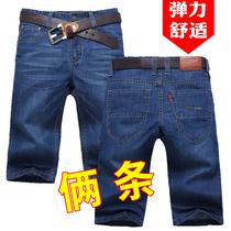 夏季薄款牛仔短裤男直筒宽松五分中裤弹力潮牌5分裤休闲大码马裤