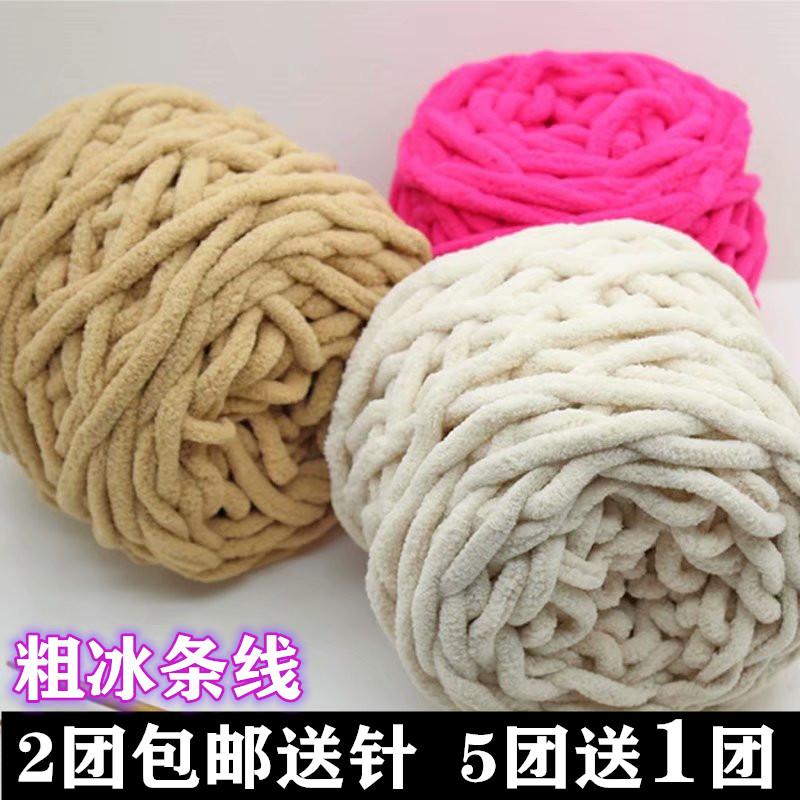 冰条线粗毛线手工diy编织围巾毛线团钩针勾拖鞋线柔软自织毛线球