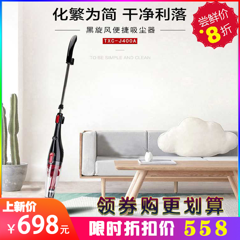 TCL Genuine Black Whirlwind convenient vacuum cleaner with large suction, powerful household super quiet office, small handheld