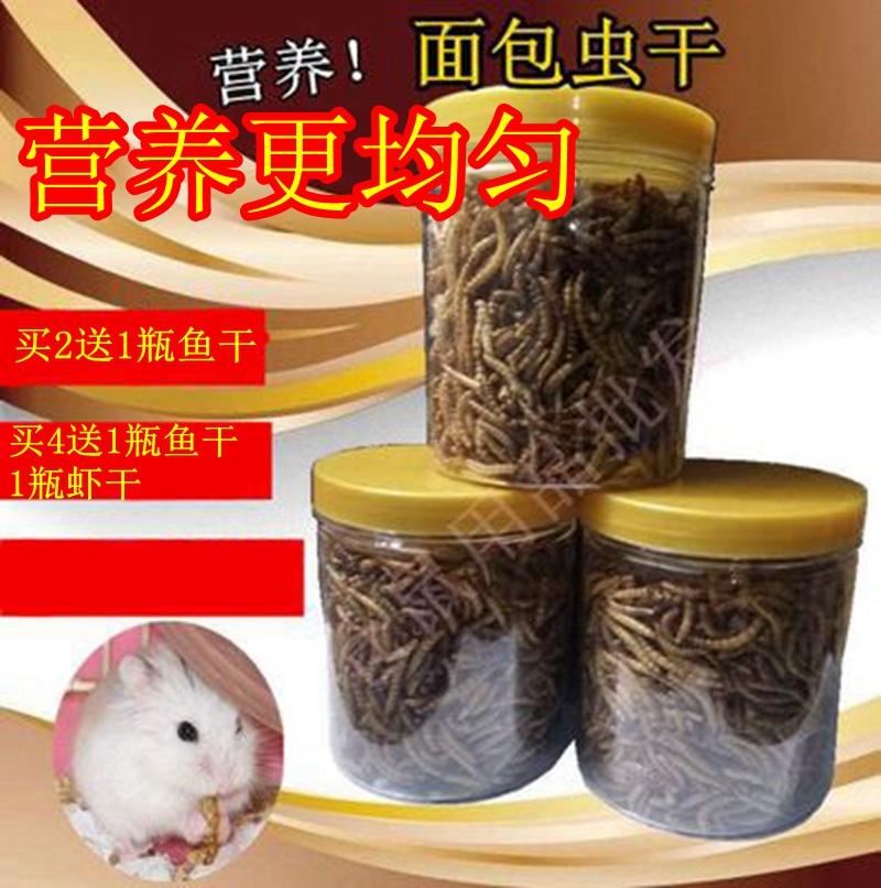 [仓鼠用品批发饲料,零食]面包虫干黄粉虫粮食仓鼠用品金丝熊零食yabo228835件仅售8.62元