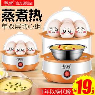 领锐蒸蛋器自动断电家用煮蛋器小型1人多功能蒸鸡蛋懒人早饭神器