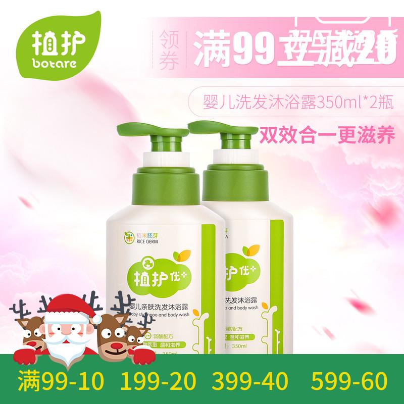 植护 婴儿洗发沐浴露二合一350ml*2瓶 洗发沐浴两用方便超值装