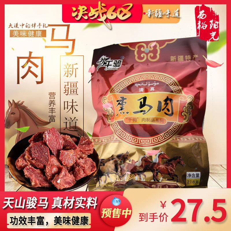 新疆特色休闲食品肉制品小吃熏马肉开袋即食熟食佐餐下酒218g包邮