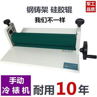 手动冷裱机A3硅胶辊A4小型家用手工照片冷裱相片压覆膜机手摇14寸
