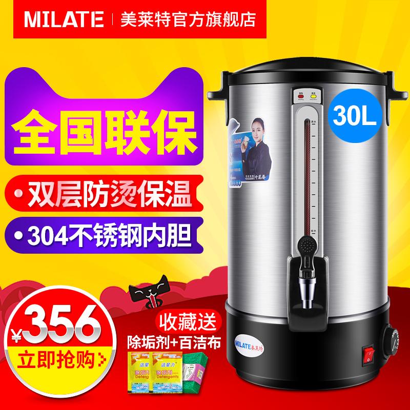 美莱特ML-25B商用电热开水桶奶茶保温桶饭店开水器30L双层可调温