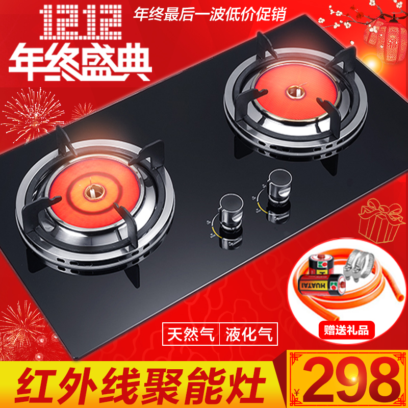 Haieng/海声 HS04红外线聚能灶猛火燃气双灶天然气液化气煤气炉具
