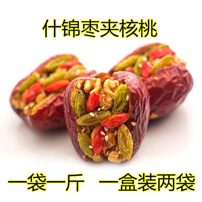 买一送一 红枣夹核桃仁 新疆和田大枣葡萄干芝麻枣抱抱果500gx2袋