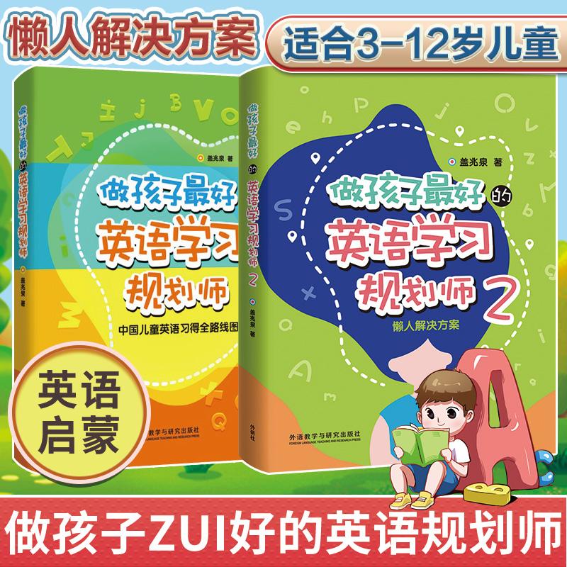 做孩子zui好的英语学习规划师1+2全两册盖兆泉懒人解决方案中国儿童英语习得全路线图写给家长的亲子英文指导书3-12岁亲子英语教育