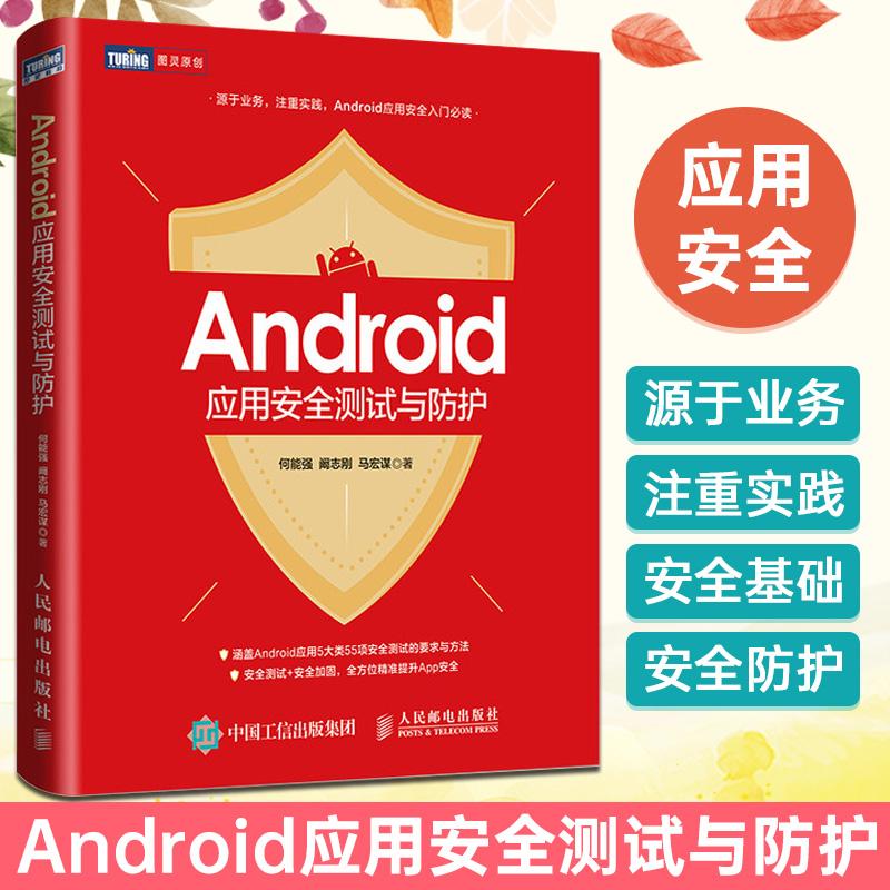 2020新书 Android应用安全测试与防护 安全加固 提升App安全 计算机程序代码 服务交互 本地数据 网络传输 鉴权认证 安卓攻防