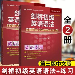 中文版 英语在用剑桥英语语法初级+练习 第三版3版 Essential Grammar in Use中文剑桥入门级英语法大全剑桥初级英语语法练习书