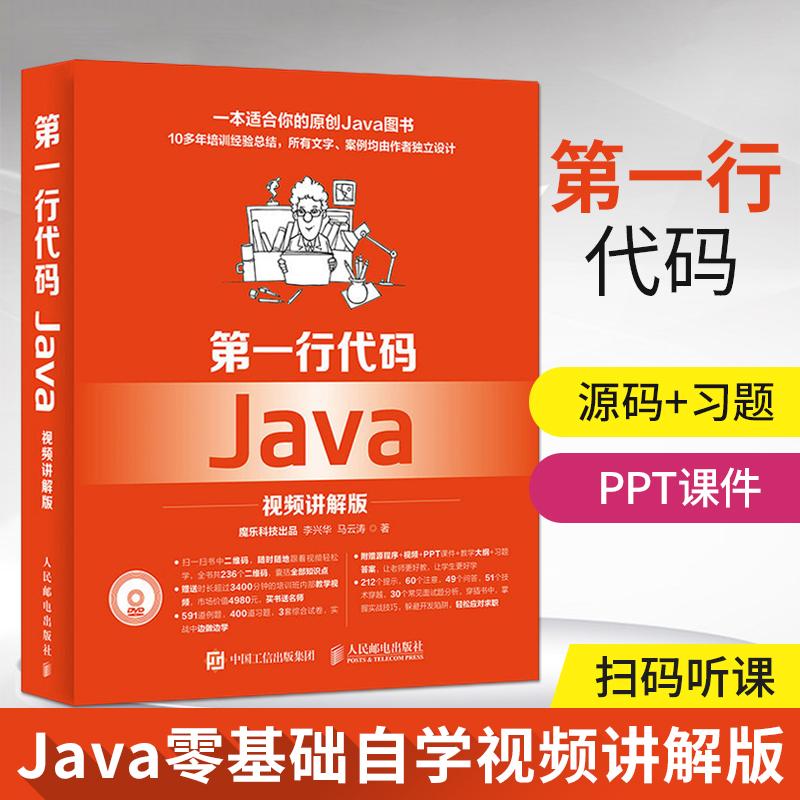 正版现货 Java第一行代码Java从入门到精通零基础自学视频讲解版Java基础入门语言程序设计编程思想教程书籍java高级网络编程思想