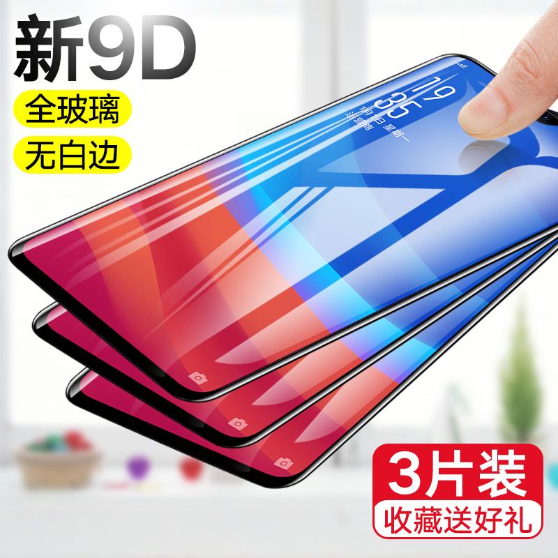 oppoa77鋼化膜oppoa77t全屏A7X覆蓋oppo手機女a83t抗藍光oppor11/r11s原裝r7/r7s高清plus防指紋t玻璃sm貼膜