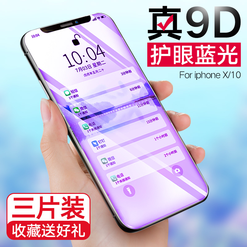 iPhoneX钢化膜苹果X手机全屏覆盖6D软边8D全包边8X抗蓝光10 x高清原装ipx防摔iponex玻璃水凝保护贴膜