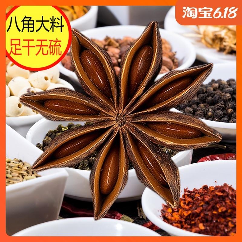 无硫干货八角大料250g非500g克另售桂皮香叶花椒香料调料大全茴香