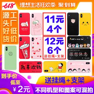 领1元券购买苹果6splus iphonex液态硅胶手机壳