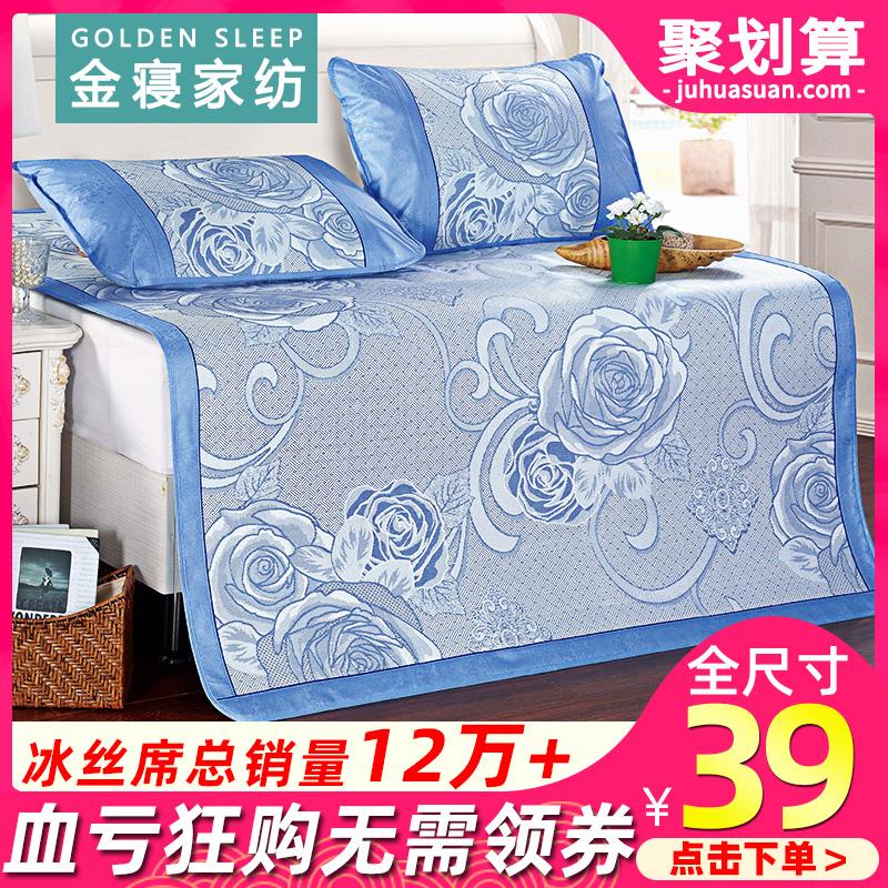 冰丝夏凉席1.8m三件套1米5床双人学生宿舍单人0.9m折叠空调草席子