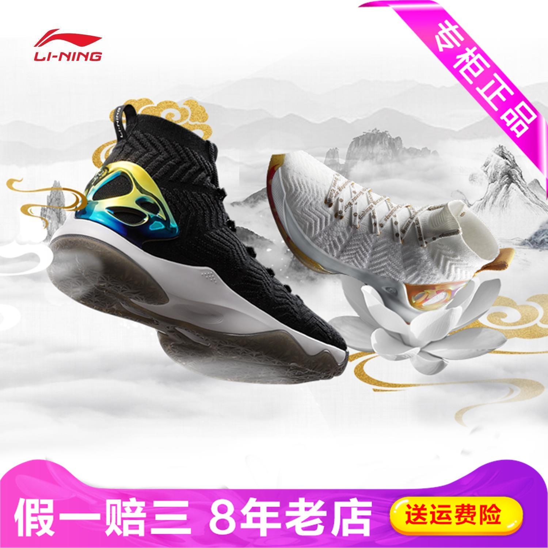 11-04新券Lining李宁篮球系列耐磨男子减震防滑折扣透气春季篮球鞋ABAN035