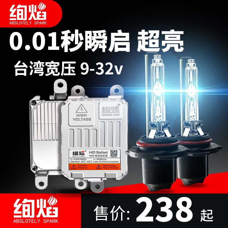 绚焰汽车氙气灯套装改装HID快启疝气灯泡H4H7H1远近一体超亮大灯
