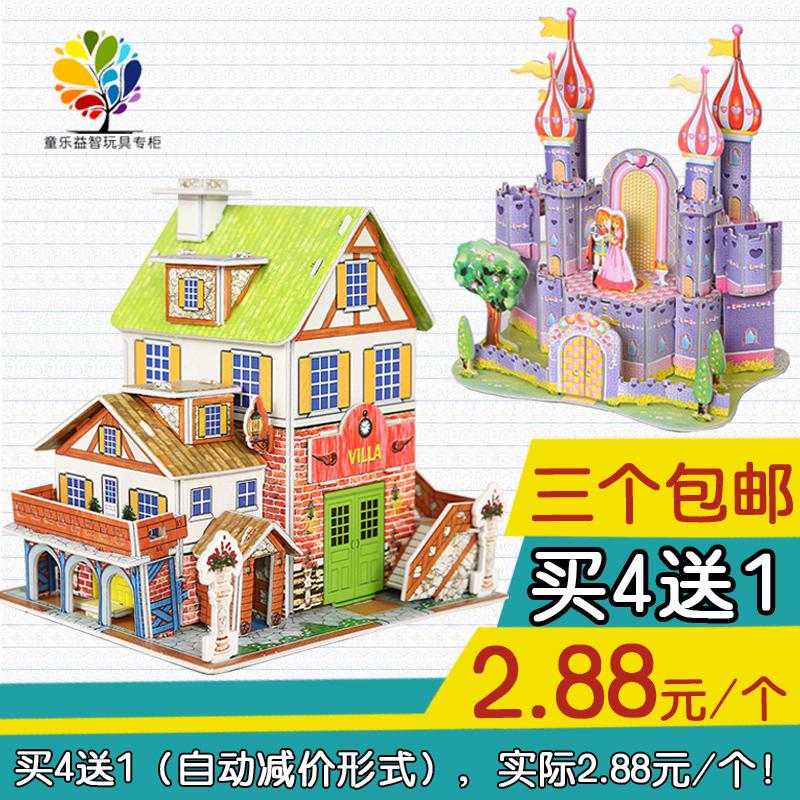 限9000张券益智3D拼图立体拼图 儿童6-7岁纸质玩具 拼装房子模型diy小屋别墅