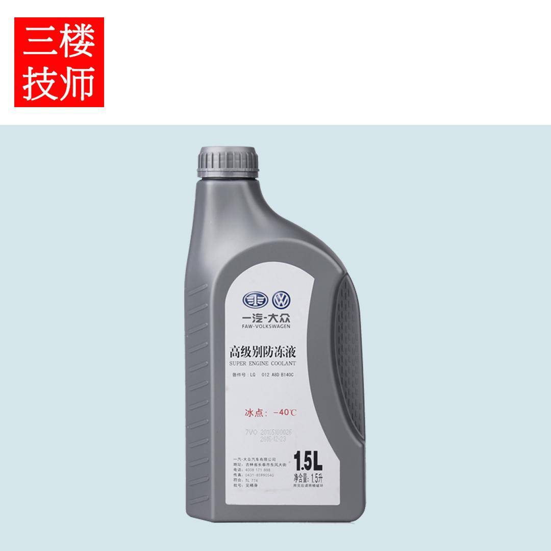 【三楼技师】一汽大众原厂G12/G13高级防冻液 1.5L装