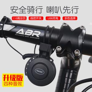 自行车电喇叭可充电超大声喇叭电动车摩托车隐藏式电铃铛骑行配件