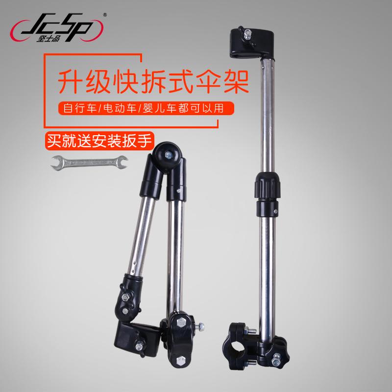 JcSp велосипед зонтик полка утолщённая усовершенствованная версия велосипед зонт полка кража электромобиль поддержка стойка для зонтов оборудование