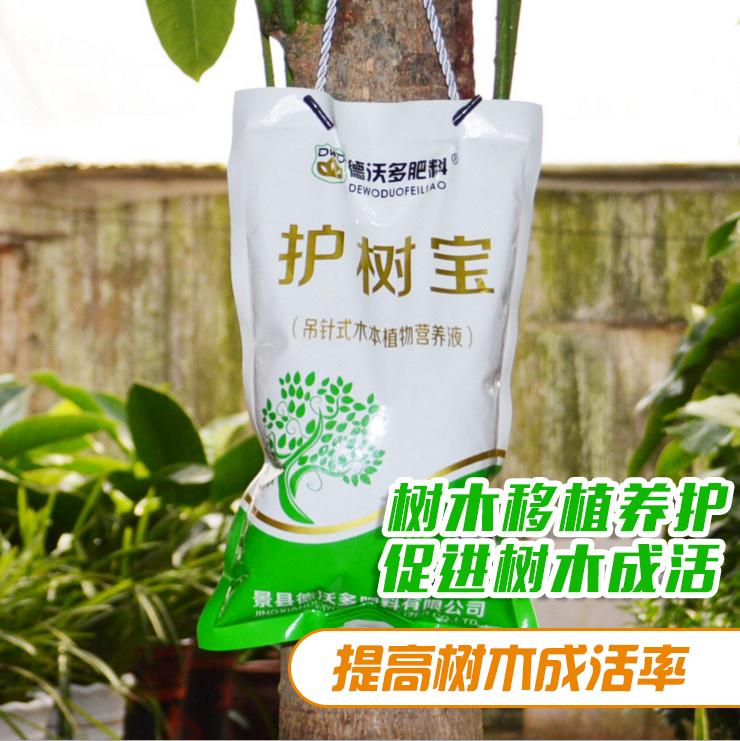 德沃新款种菜盆多宝营养液吊针袋液树木果树移栽生根剂液体肥料