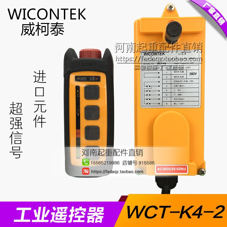 厂家直销威柯泰工业遥控器WCT-K4 行车遥控器 电动葫芦专用遥控器