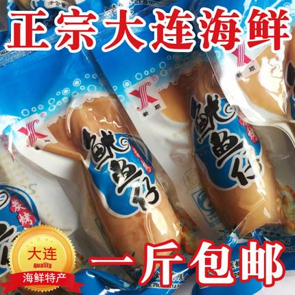 新顺碳烤鱿鱼仔500克g即食墨鱼鱿鱼丝条片大连特产海鲜兔零食带籽